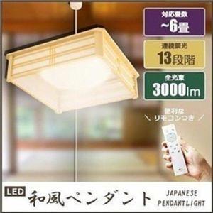 和風ペンダントライト  〜6畳 調光 リモコン PL-CD6J 送料無料  ビームテック|beamtec