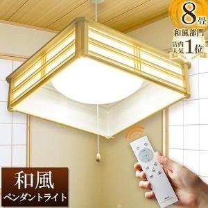 和風ペンダントライト 6畳 8畳 調光 リモコン PL-CD8J 送料無料 ビームテック