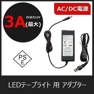 AC/DC電源 DC12V 3A 36W(MAX) AC/DCアダプター LEDテープライト 用 アダプター PWR12V3A【beamtec】