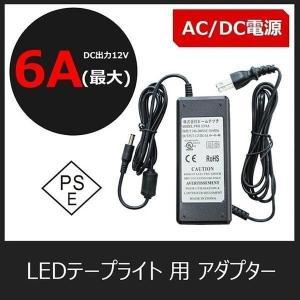 AC/DC電源 DC12V 6A 72W(MAX) AC/DCアダプター LEDテープライト 用 アダプター PWR12V6A【beamtec】