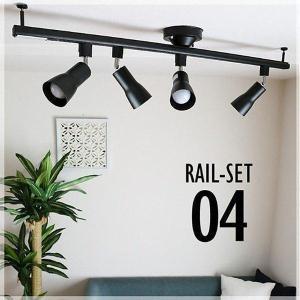 シーリング シーリングライト おしゃれ 新生活 LED 天井照明 ライティングレール スポットライト セット LED 電球 おしゃれ 人気 RAIL-SET04