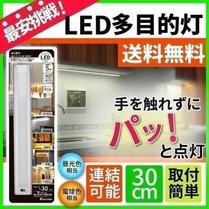 訳あり商品 LED多目的灯 器具一体型 LED多目的灯 5w形 30cm スリムタイプ 連結 7本 36W以内 まで連結可能 S-LT30