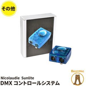 Nicolaudie Sunlite DMXコントロールシステム SLESA-U8|beamtec