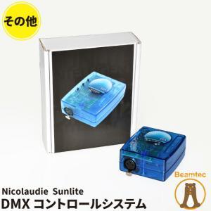 Nicolaudie Sunlite DMX コントロールシステム SLESA-U9|beamtec