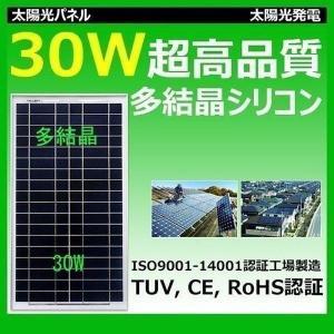 太陽光パネル 30Wソーラーパネル 太陽光発電 太陽電池モジュール 30W超高品質 多結晶シリコン SP030|beamtec