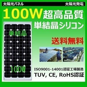 100Wソーラーパネル 太陽光 パネル 太陽電池 太陽光発電 太陽光パネル 太陽電池モジュール 100W超高品質単結晶シリコン SP100