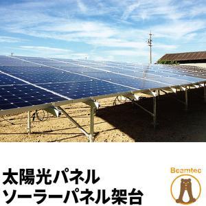太陽光パネル ソーラーパネル架台 太陽光パネル架台 日本での使用実績多数 SPFA|beamtec
