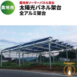 農地用 ソーラーパネル架台 農地用 太陽光パネル架台 全アルミ架台 SPFA-FARM|beamtec