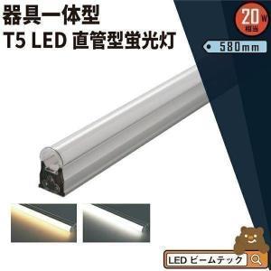 LED蛍光灯 20W 器具一体型 直管 T5 570mm   棚下照明 ショーケース照明 バーライト  LED蛍光管 T5LT20W 電球色 1000lm T5LT20Y 昼白色 1100lm  【beamtec】