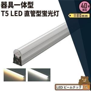 LED 蛍光灯 40W 器具一体型 直管 T5 118cm 棚下照明 ショーケース照明 バーライト LED蛍光管 T5LT40W LED 電球色 2000lm T5LT40Y 昼白色 2100lm