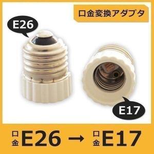 口金変換アダプター E26 E17 電球ソケット 口金変換 アダプター e26 e17 E26のソケット 照明器具 に 口金E17の電球がつけられます YADE26TE17|beamtec