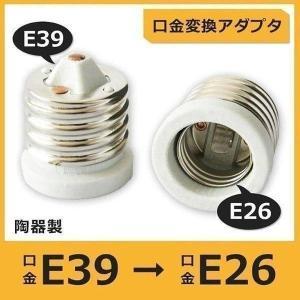 口金変換アダプター E39 E26 陶器製 電球ソケット 口金変換 アダプター e39 e26 E39のソケット 照明器具 に 口金E26の電球がつけられます YADE39TE26|beamtec