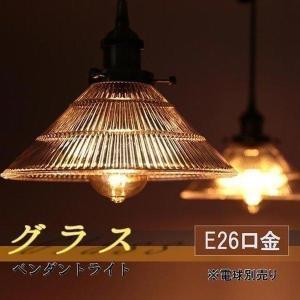 ペンダントライト ガラス 1灯ペンダント E26 口金 照明器具 天井照明 グラス 硝子 ガラス グラス おしゃれ ナチュラル ダイニング YP-GLS2510|beamtec