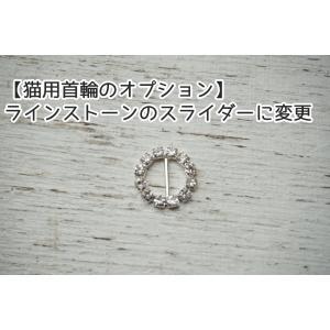 ネコちゃん用の首輪のパーツを キラキラのラインストーンに変更いたします  こちら単品でのご注文は受け...
