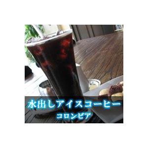 【水出しアイスコーヒー】コロンビア(アイスパック40g×4個セット)|beans510