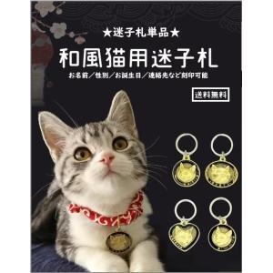 【レア】国内に珍しい、純銅製浮き彫り迷子札です♪触れば分かる表面は平ではなく、猫それぞれの細かい表情...