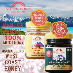 マヌカハニーとウエストコーストハニー MGO150+ マヌカブレンド 250g×各1個 ニュージーランド産 抗菌作用 ギフト 贈り物|beanspot