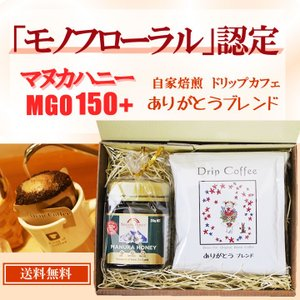 マヌカハニーギフト コーヒーギフト モノフローラル MGO150+ ありがとうギフト 母の日 父の日ギフト |beanspot