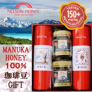 マヌカハニーとコーヒーギフト 250g×2個 ありがとうギフトセット サンキューギフト 母の日 父の日 ニュージーランド産ハチミツ|beanspot