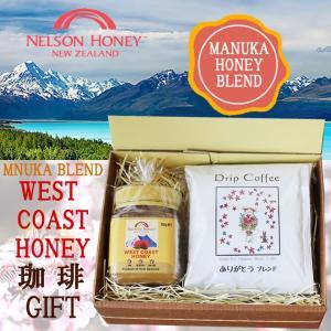 マヌカハニーブレンドとコーヒーギフト ありがとうギフト 母の日、父の日ギフト ニュージーランド産ハチミツ|beanspot