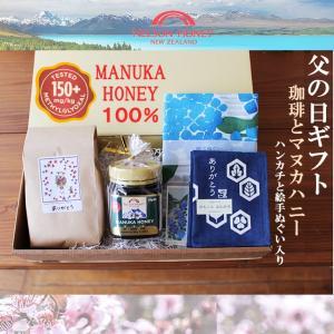 マヌカハニーとコーヒーギフト MGO150+ ありがとうギフト 母の日、父の日ギフト ニュージーランド産ハチミツ はんかち|beanspot