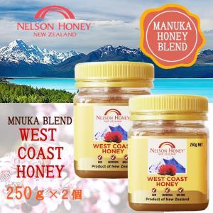 ウェストコーストハニー マヌカハニーブレンド 250g×2個  ニュージーランド産ハチミツ 100%天然蜂蜜 ギフト 贈り物|beanspot