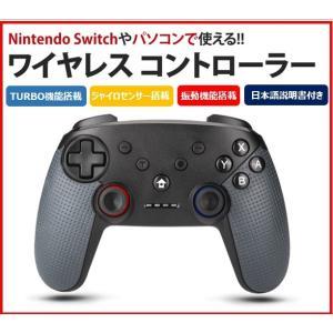 Switch コントローラー ワイヤレス プロコン スイッチ Proコントローラー ジャイロセンサー...
