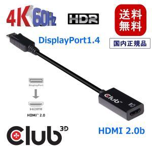 国内正規品 Club3D DisplayPort 1.4 to HDMI 2.0b HDR(ハイダイ...