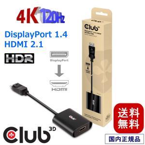 国内正規品 Club3D DisplayPort 1.4 to HDMI 2.1 4K120Hz H...