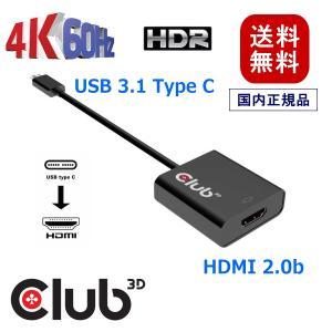 国内正規品 Club3D USB 3.1 Type C to HDMI 2.0b HDR(ハイダイナ...