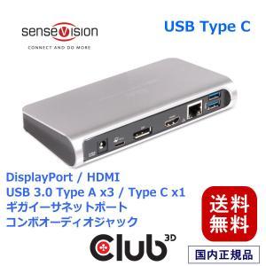 国内正規品 Club3D SenseVision USB Type C MST ドッキングステーショ...