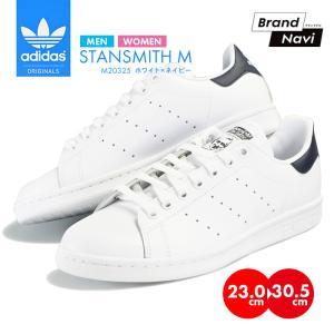【サイズ交換1回無料】アディダス スタンスミス メンズ レディース シューズ 靴 スニーカー M20325 ホワイト ネイビー adidas STAN SMITH|bearfoot-shoes