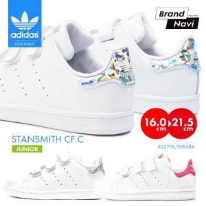 【サイズ交換1回無料】アディダス スタンスミスC スニーカー キッズ ジュニア STAN SMITH CF C B32706 EE8484 シューズ adidas 靴 ホログラム|bearfoot-shoes