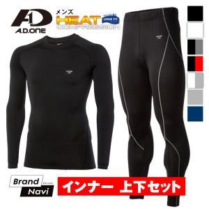 上下別売 発熱保温 コンプレッションインナー メンズ 長袖 コンプレッションウェア アンダーシャツ 加圧シャツ|bearfoot-shoes
