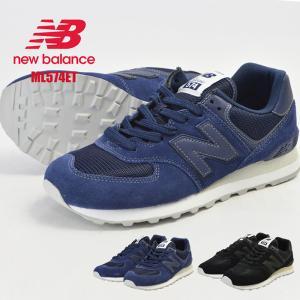 メンズ 紳士 男性 シューズ 靴 new balance 574 ニューバランス ウォーキング ML574ETA ML574ETB スニーカー|bearfoot-shoes