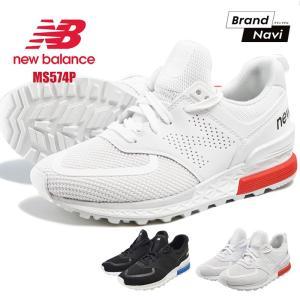 メンズ 紳士 男性 シューズ 靴 new balance ニューバランス MS574PCB MS574PCW スニーカー|bearfoot-shoes