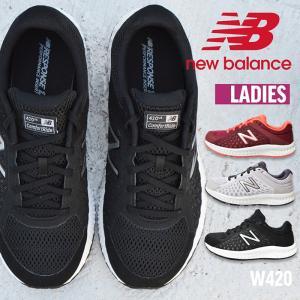 ニューバランス レディーススニーカー NEW BALANCE W420 /靴 スポーツ シューズ ランニング ウォーキング 送料無料|bearfoot-shoes