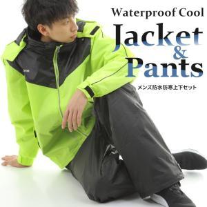 メンズ防寒ジャケット レインウェア パンツ 上下セット 合羽 防水 防風 スポーツウェア|bearfoot-shoes
