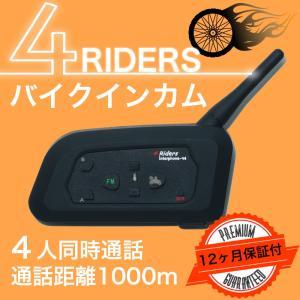 1年保証付は当店だけ! インカム バイク 無線機 4ライダーズ 4Riders Interphone-V4 同時通話 1台セット 技適認証付|bearidgeshop