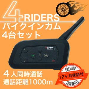 1年保証付は当店だけ! インカム バイク 無線機 4ライダーズ 4Riders Interphone-V4 同時通話 4台セット 技適認証付 bearidgeshop