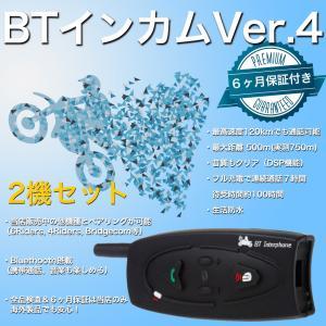 6ヶ月保証付は当店だけ! インカム バイク 無線機 BTインカムVer.4 BMI 同時 通話 2機セット 技適認証付|bearidgeshop