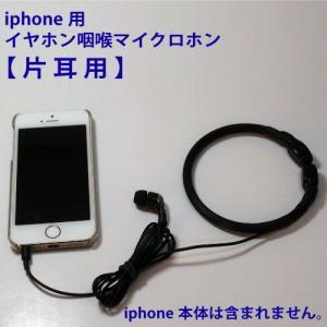 【片耳用】iPhone用声帯マイク付きイヤホン(カナル型・片耳用)[定形外郵送・代引き不可]|bearidgeshop