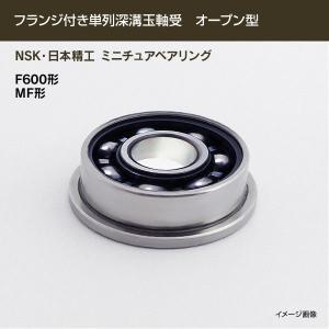 F601X 100個セット NSK 日本精工 ミニチュアベアリング