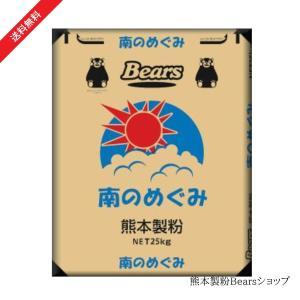 南のめぐみ 25kg 九州産小麦100%(送料無料) 熊本製粉Bearsショップ
