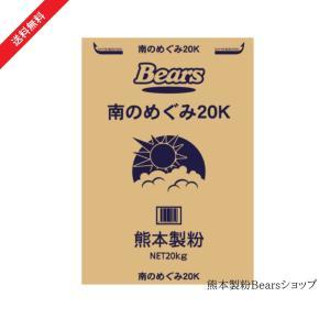 南のめぐみ 九州産小麦 20Kg(送料無料)★新商品特別価格 熊本製粉Bearsショップ