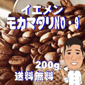 ★★★イエメン産のコーヒー豆「モカ・マタリ」 ★★★ イエメン北西部の高地産で収穫されます。「No....