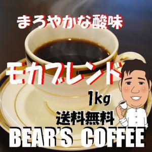 コーヒー豆モカブレンド 1kg コーヒー豆送料無料 コーヒー...