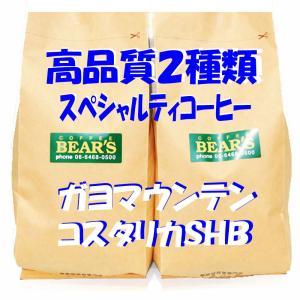 コーヒー豆お試し 高品質2種類 150g×2袋 コーヒー豆コスタリカ コーヒー豆ガヨマウンテン 無農薬コーヒー|bearscoffee