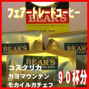 コーヒー豆お試し 極上オーガニック珈琲 300g 3種類 コーヒー豆豆のまま コーヒー豆粉 お選び下さい 無農薬コーヒー|bearscoffee