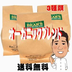 コーヒー豆お試し オーガニックブレンド 3種類 コーヒー  コーヒー豆豆のまま お選び下さい 高級コーヒー豆 高品質コーヒー|bearscoffee